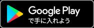 グーグルプレイバッジ