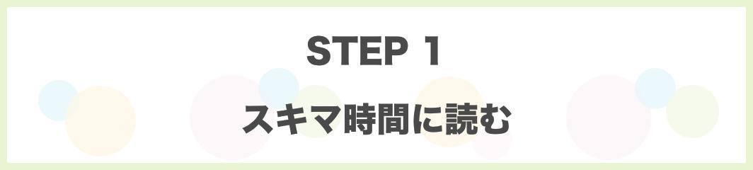 ステップ1 スキマ時間に読む