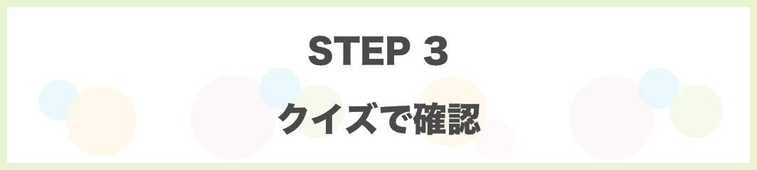 ステップ3 クイズで確認