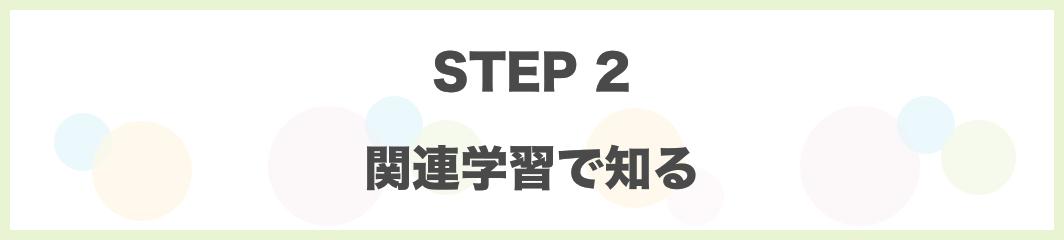 ステップ2 関連学習で知る